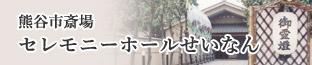 熊谷市斎場セレモニーホールせいなん