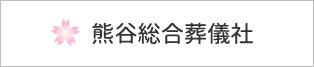 熊谷総合葬儀社